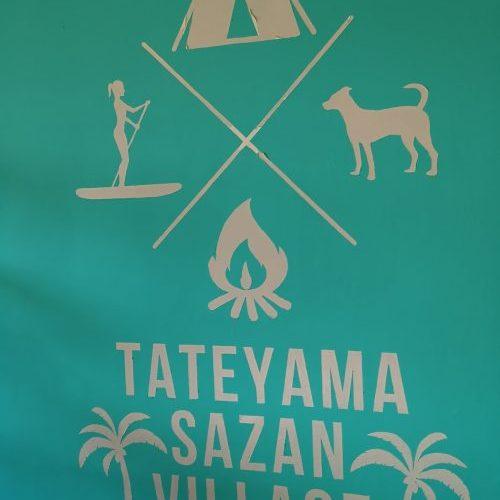 【キャンプ】館山サザンビレッジで二泊三日のファミリーキャンプ【千葉県】