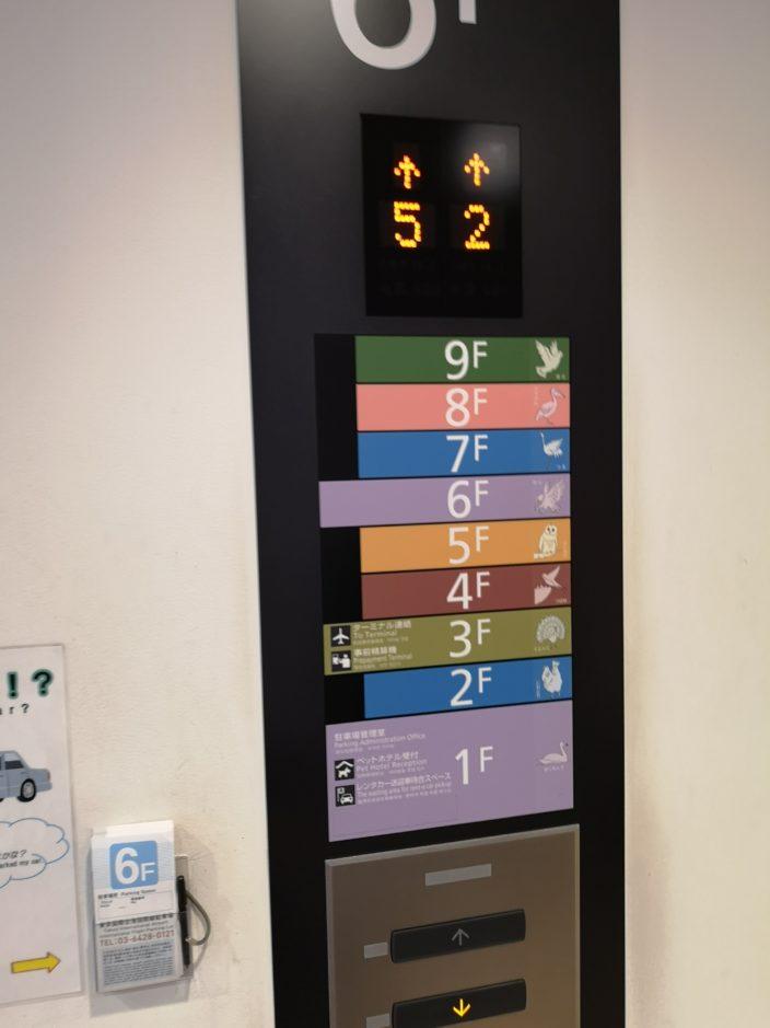 国際線駐車場エレベーター